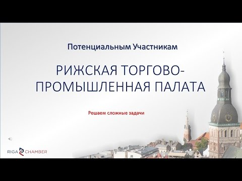 Riga Chamber of commerce for potential Members