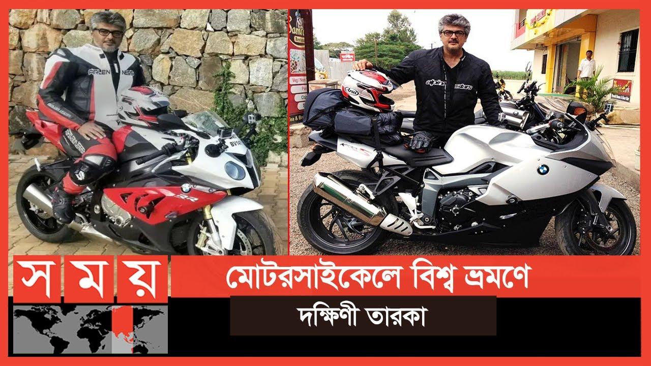 Download ইউরোপ-আমেরিকা-আফ্রিকা বাইকে ভ্রমণ | Ajith Kumar | World Bike Tour | Somoy TV