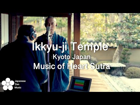 Heart Sutra × Ikkyu-ji Temple,Kyoto / Kanho Yakushiji【Japanese Buddhist Monk music】