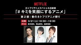 2020年3月21日、Twitter @NetflixJP_Anime アカウントにて実施した、 #ネトフリアニメ スペシャル生配信「#キミを笑顔にするアニメ」 2部構成でお届けし...