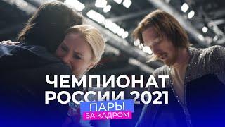 Чемпионат России 2021 за кадром соревнований пар Фигурное катание За кадром