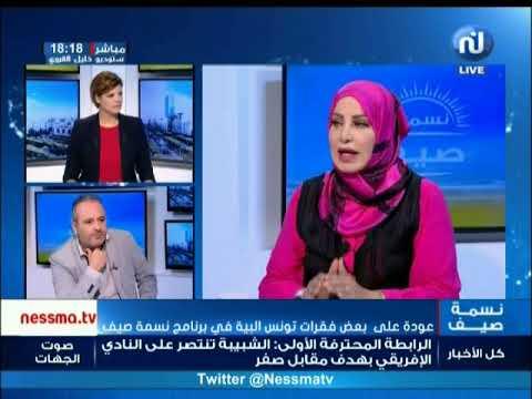 عودة على بعض فقرات تونس البية في برنامج نسمة صيف