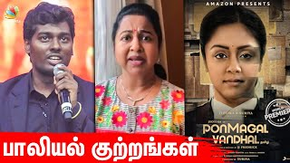 Ponmagal Vanthal Celebrity Review | Jyotika, Radhika, Atlee, Suriya Amazon Prime