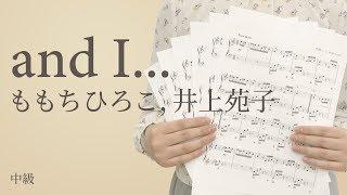 and I...(中級)/ ももちひろこ,井上苑子のピアノ楽譜はこちらから ht...