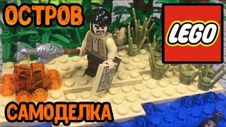 Самоделка ЛЕГО Необитаемый ОСТРОВ!! (23 серия самоделок!)