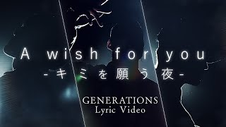 GENERATIONS from EXILE TRIBE / A wish for you -キミを願う夜- (Lyric Video)
