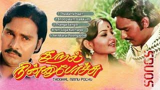 Thooral Ninnu Pochu | Video Songs | தூறல் நின்னுபோச்சு பாடல்கள் | K.Bhagyaraj | Sulakshana