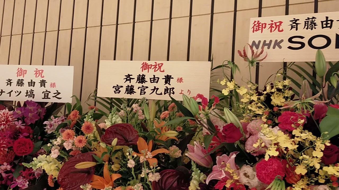 """斉藤由貴〜Billboard Live Tour """"水響曲"""" featuring 武部聡志〜 お祝いのお花"""