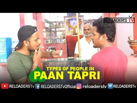 TYPES OF PEOPLE IN PAAN TAPRI | PANVADI