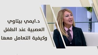 د. ايمي بيتاوي - العصبية عند الطفل وكيفية التعامل معها