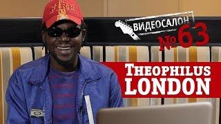 Русские клипы глазами THEOPHILUS LONDON (Видеосалон №63) — следующий 13 июля!