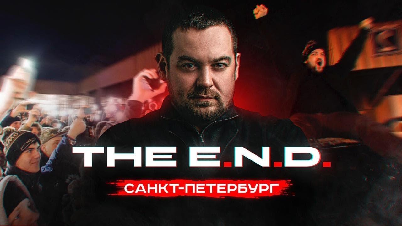 THE E.N.D. (Eric Notorious Davidich) #1