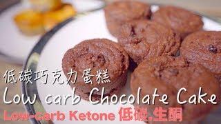 easy Low carb Chocolate cake 簡單做低碳巧克力蛋糕《低碳生酮甜點 Low carb Ketone Dessert》