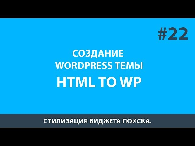 Верстка темы WordPress - Стилизация виджета поиска