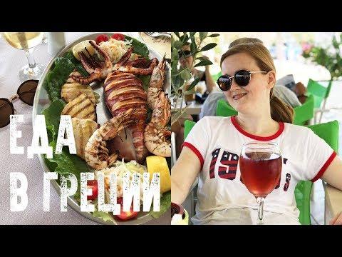 ЕДА В ГРЕЦИИ С ЦЕНАМИ. Поездка в Грецию. Еда в Греции. Курорты Греции. Цены в Греции 2019