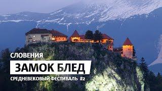 Замок Блед / Словения средневековый фестиваль #2(Идем на средневековый фестиваль в замок Блед. Бледский замок — самая посещаемая культурная достопримечате..., 2016-06-12T12:21:37.000Z)