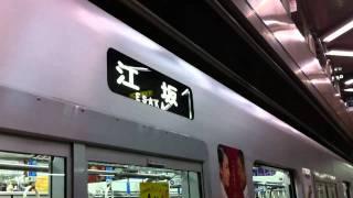 北急 千里中央駅 江坂行き最終発車