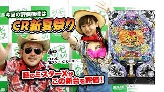 第29回目の放送は「CR新夏祭りMF-T/ZF-T」の2スペックになります。 ち...
