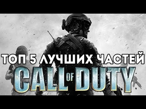 Call of Duty Modern Warfare Remastered все для игры