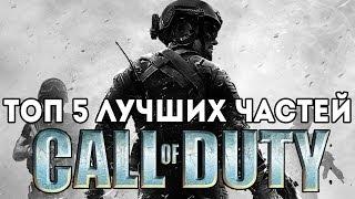 ТОП 5 Лучших частей Call Of Duty!