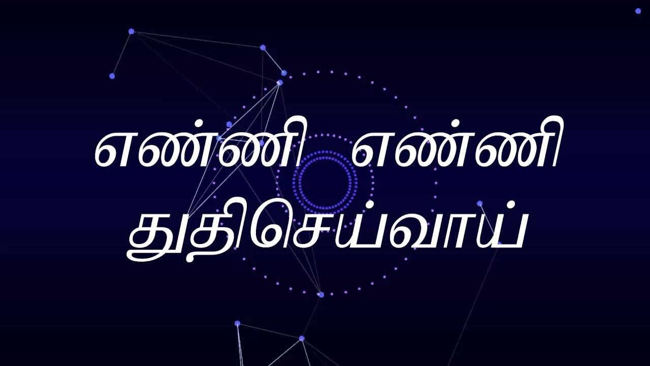 Download Enni Enni Thuthi Seivai | Tamil Christian Song | எண்ணி எண்ணி துதிசெய்வாய்