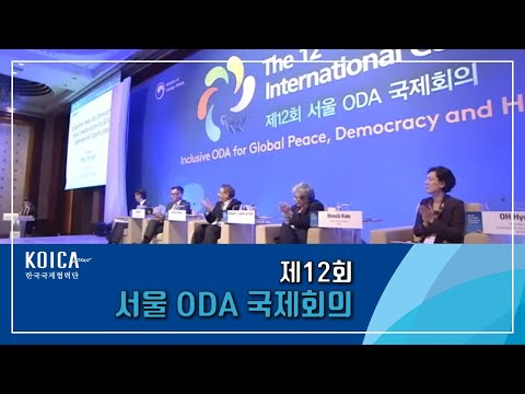 The 12th Seoul ODA International Conference / 제 12회 서울 ODA 국제회의