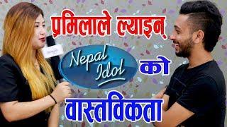 Ramailo छ with Utsav Rasaili    Pramila Rai    प्रमिला राईले ल्याइन् Nepal Idol को वास्तविकता