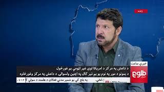 LEMAR NEWS 13 April 2018 /۱۳۹۷ د لمر خبرونه د وري ۲۴ نیته