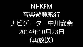 2014年10月23日の再放送を録音。ただし音楽部分は、一部の曲に全世界で...