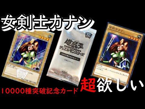 遊戯王 10000種突破記念カードをヤフオクで3パック買って開けてみた!カナン20th来るか!