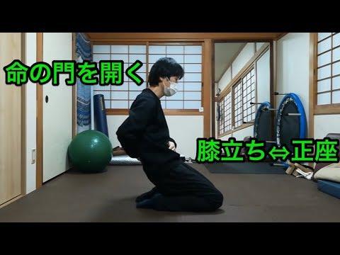 命門を開く:正座⇔膝立ち - YouTube