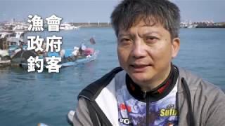 4 月3 日上午11 點,針對「修正漁港法全面開放漁港港區釣魚並全面興建釣...