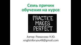 7 причин обучения на курсе Practice Makes Perfect