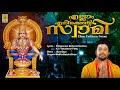 Download Super Hit Ayyappa Songs | Ellam Enikkente Swami Jukebox | Madhu Balakrishnan MP3 song and Music Video