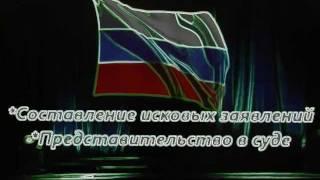 видео Юридические услуги в Волгограде.   Договор между физическими лицами на выполнение работ