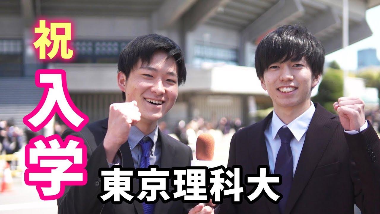 東京理科大学入学式2019で新入生に聞いてみた!
