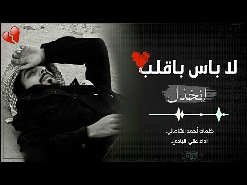 شيلة حزينة جدا💔 لا باس ياقلب انخذل | كلمات أحمد الشاماني | أداء علي البادي   mp3 تحميل الفيديو