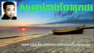 Sin Sisamuth - Khmer Old Song - Samroh Neang Chev Touk Dor - Cambodian Music MP3