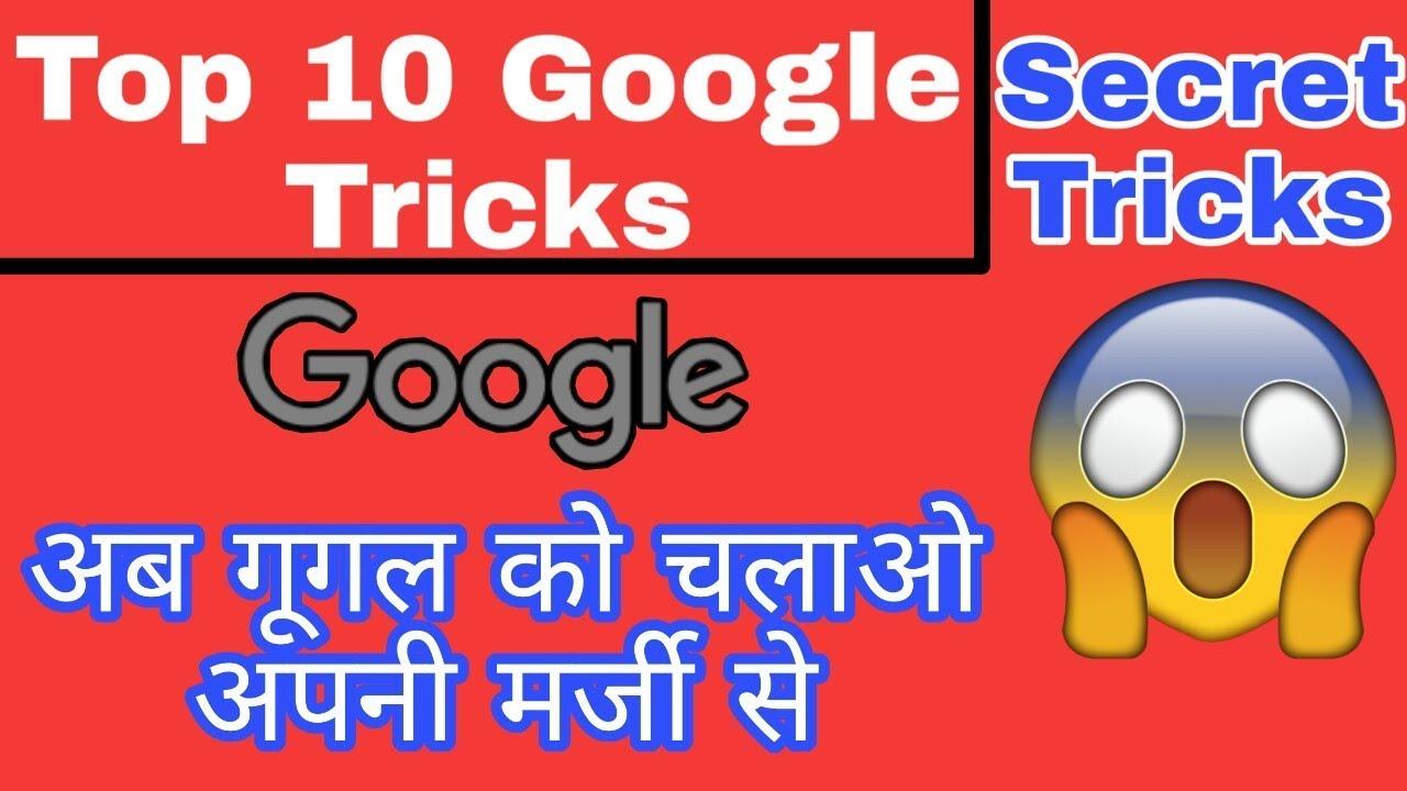 Top 10 secret google tricks 2019 | Google tricks - YouTube