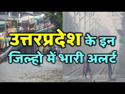 Uttar Pradesh Weather  उत्तर प्रदेश मौसम 19 JUNE 2021 19 जून Lucknow Weather Mosam Ki Jankari