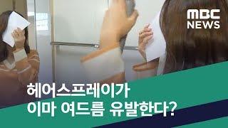 [스마트 리빙] 헤어스…
