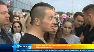 Rammstein спели про Америку под проекцию российского флага