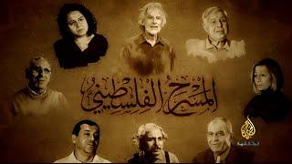المسرح الفلسطيني والأردني