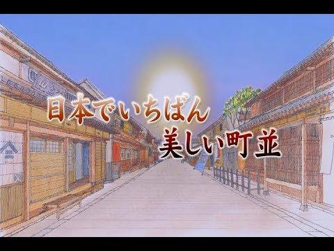 日本でいちばん美しい町並~奈良県五條市五條新町・宇陀市宇陀松山