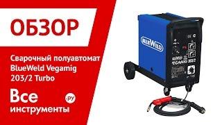 Сварочный полуавтомат BlueWeld Vegamig 203/2 Turbo
