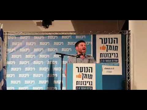 חבר הכנסת בצלאל סמוטריץ' בכנס הריבונות לנוער