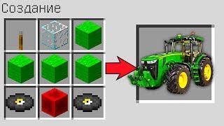 видео майнкрафт как сделать трактор чтобы он ездил