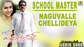 Naguvalle Chellideya | School Master Kannada Movie | Vishnuvardhan, Suhasini