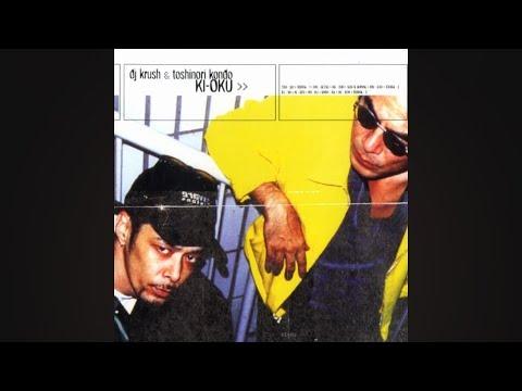 DJ Krush & Toshinori Kondo - Ki Oku (Full Album) [1996]