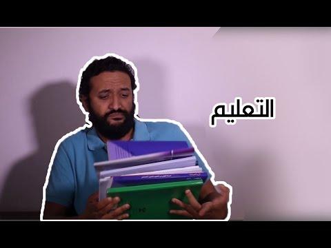 فيديو..أربعين ديال الخواطر حول التعليم